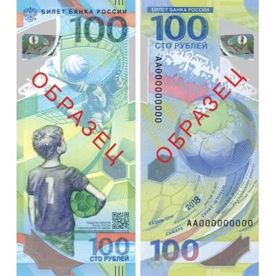 Банкнота 100 рублей Чемпионат мира по футболу 2018 год.