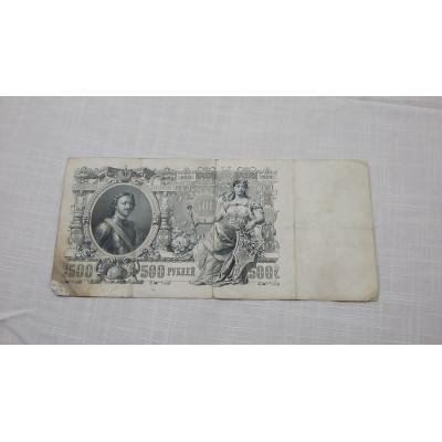 """Банкнота. 500 рублей 1912 год. """"Петенька"""""""