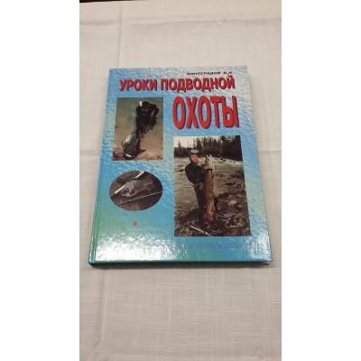 """Книга Виталий Виноградов """"Уроки подводной охоты"""". Москва."""