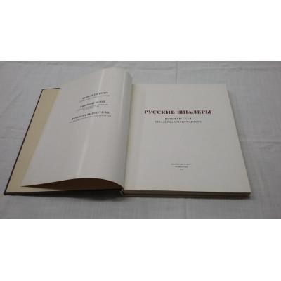 "Книга ""Русские шпалеры. Петербургская шпалерная мануфактура"". 1975 год."