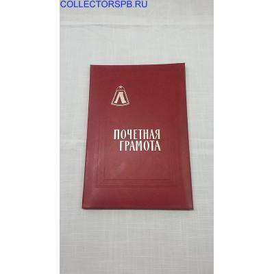 Почетная грамота. Ленинград. Твердый переплет. В виде папки - обложки.