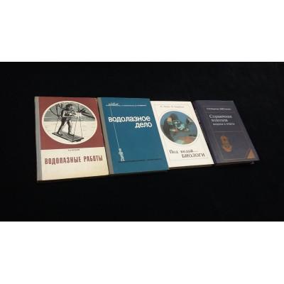 4 Книги. Водолазное дело, Водолазные работы 1971 Справочник водолаза 1990 Под водой - биологи 1989
