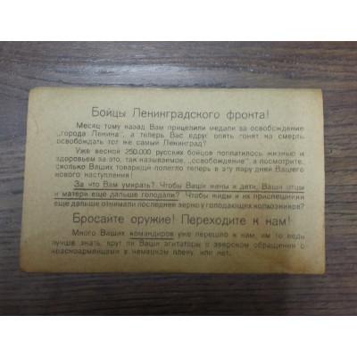 Листовка - пропуск периода Великой Отечественной Войны.