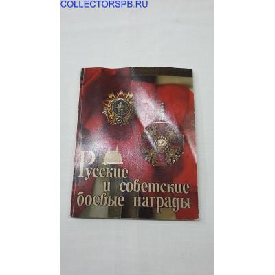 """Книга """"Русские и советские боевые награды"""". В. А. Дуров. Внешторгиздат. Мягкий переплет."""