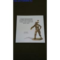 Каталог. Гос. музей истории СПБ. 2003-2007 г. Комитет по культуре Правительства СПБ. 2007 год.