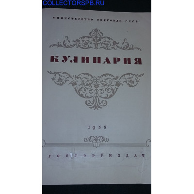 "Книга ""Кулинария"". СССР. 1955 год."