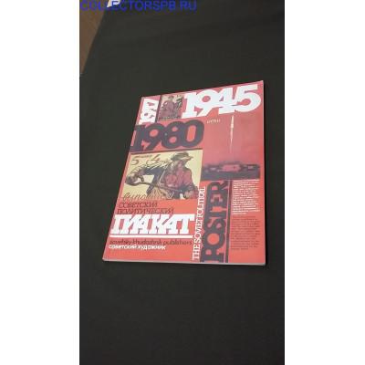 """""""Советский политический плакат 1917-1980"""". Часть третья. Издательство Советский художник. 1984 год."""