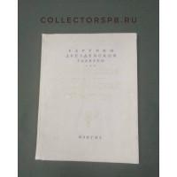 """Книга """"Картины Дрезденской Галерии. Фламандская и Голландская живопись"""". 1957 год. ИЗОГИЗ. СССР."""