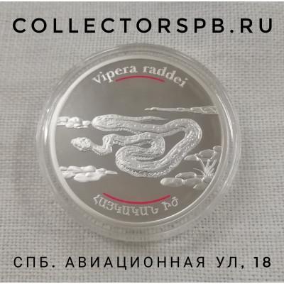 Монета 100 драм 2007 год. Армения. Гадюка. Серебро. Пруф.