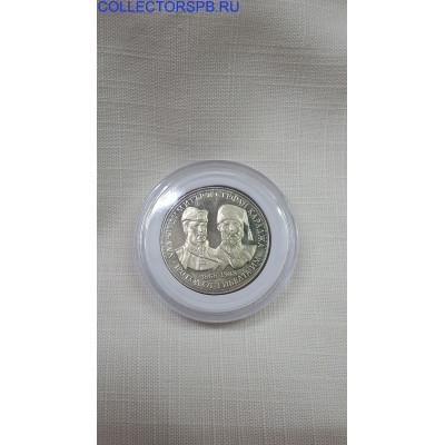 Монета 5 лев 1988 год. Болгария. Стефан Караджи и Хаджи Димитр.