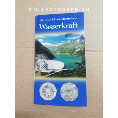 Монета 5 евро 2003 год. Австрия. Гидростанция. Серебро.