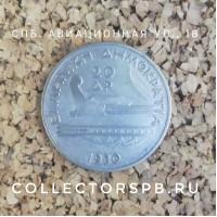 Монета 20 драхм 1930 год. Греция. Посейдон. Серебро.