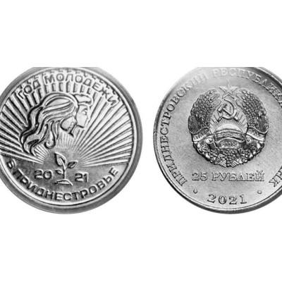 """Монета 25 рублей 2021 г. """"Год Молодежи"""" Приднестровье."""