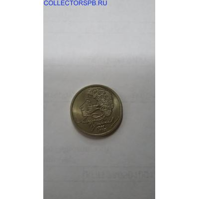 Монета 1 рубль 1999. Пушкин. СПМД.