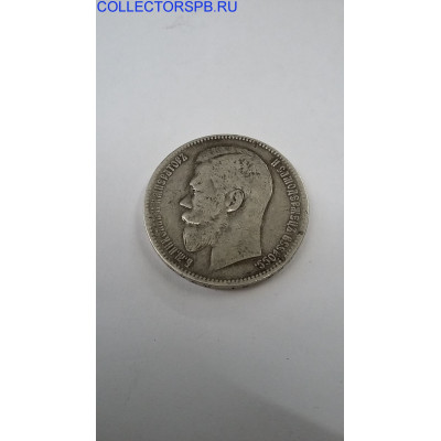 Монета 1 рубль 1899 год.