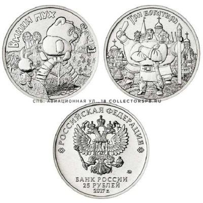 """2 монеты по 25 рублей 2017 года. """"Винни Пух"""", """"Три Богатыря"""". Не цветные. Россия."""