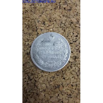 Монета 1 рубль 1818 год. ПC. Вес: 20,48 гр.