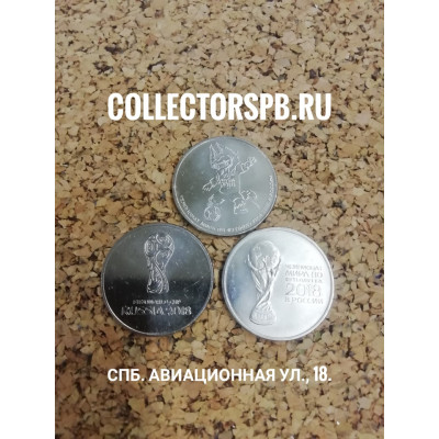 Набор из 3 - х монет, посвященных Кубку мира по Футболу - 2018.