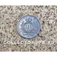 Монета 10 чентезимо 1938 год. Сан-Марино.