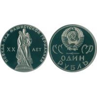 """Монета 1 рубль 1965 год.  """"20 лет Победы""""."""