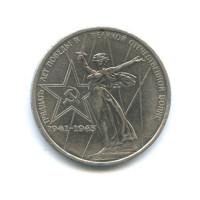 """Монета 1 рубль 1975 год """" 30 лет победы""""."""