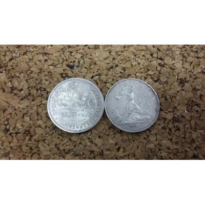 Монеты 50 копеек (Полтинники). 1924 год.