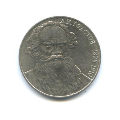 Юбилейные рубли СССР. 1 рубль 1988 г.  Лев Толстой.