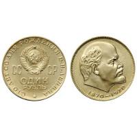 """Монета 1 рубль 1970 год """"100 лет со дня рождения В. И. Ленина"""" (""""голова Ленина"""")."""