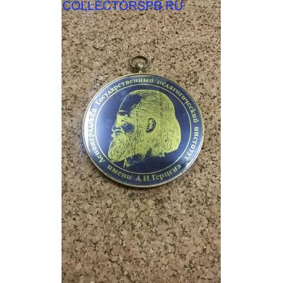 """Медаль """"ЛГПИ им. Герцена"""". СССР."""