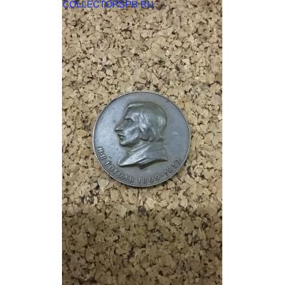 Настольная медаль Гоголь. СССР.