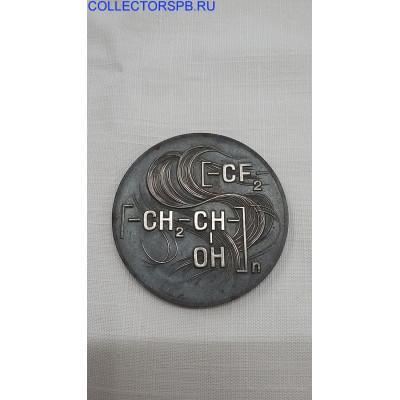 Настольная медаль СССР 50 лет Ленинградскому филиалу с экспериментальным заводом ВНИИВПРОЕКТА.
