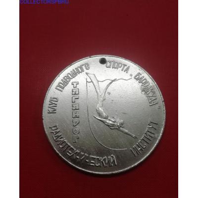 """Медаль """"Клуб подводного спорта"""" Барракуда. Радиотехнический институт. Таганрог. """" СССР."""