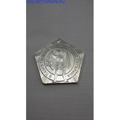 """Настольная медаль """"В память 250-летия города Гагарина""""."""