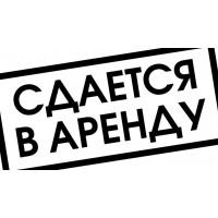 АРЕНДА ПОМЕЩЕНИЙ СВОБОДНОГО НАЗНАЧЕНИЯ.