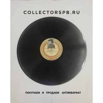 Граммофонная пластинка 1913 год. К 100-летию Дж. Верди.
