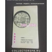 Каталог марок Франции. 1971 год. Том 1.