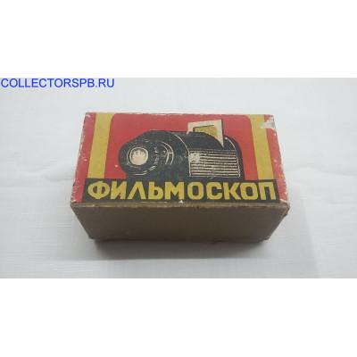 Фильмоскоп. Инструкция. ОМЗ. Ленинград. 1963 год.
