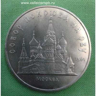 Юбилейные рубли СССР. 5 рублей 1989 г. Собор Покрова на Рву.