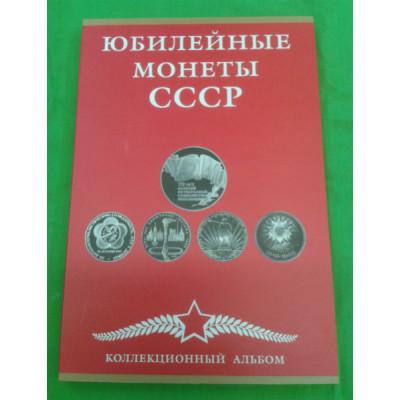 Альбом-планшет для монет СССР
