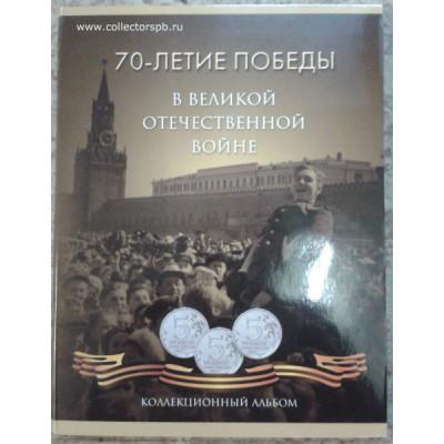 """Альбом """"70 - летие ВОВ"""" 5 и 10 рублей"""