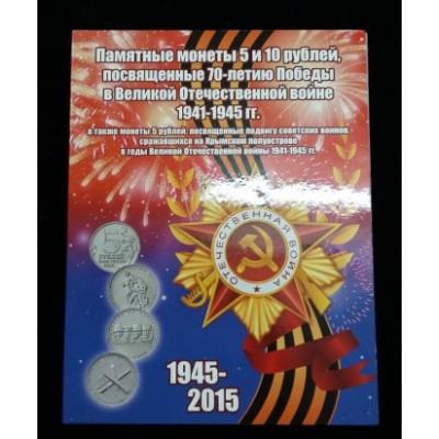 """Альбом для монет 5 и 10 руб """"70 лет победы ВОВ"""""""