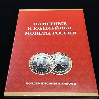 Альбом для 10 рублевых монет России (б/м).