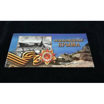 """Альбом - буклет  под 5-ти рублевые монеты """"Освобождение Крыма""""."""