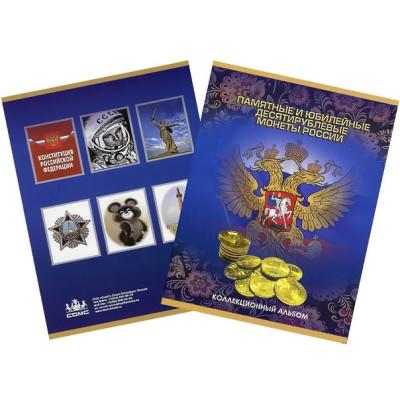 Альбом-планшет под памятные и юбилейные 10-ти рублевые монеты России.