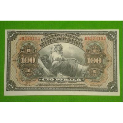 Банкнота. 100 рублей 1918 год.