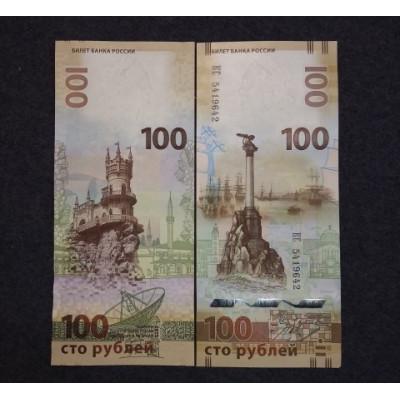 """Банкнота Россия. 100 рублей 2015 г. """"Крым""""."""