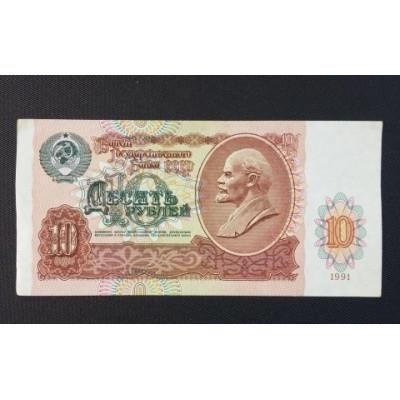 Банкнота СССР. 10 рублей 1991 года.