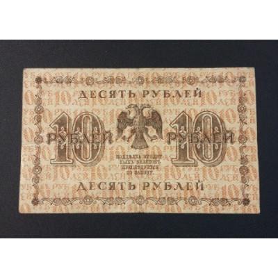 Банкнота СССР. 10 рублей 1918 г.
