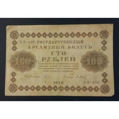 Банкнота 100 рублей 1918 год.
