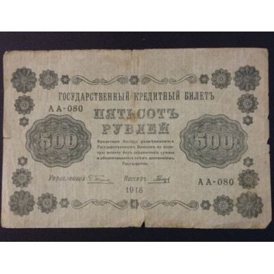 Банкнота 500 рублей 1918 г.